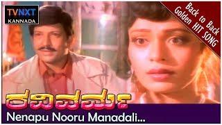 Ravivarma Movie Songs | Nenapu Nooru Manadali | Vishnuvardhan, Bhavya, Roopini |TVNXT Kannada