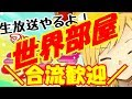 【生放送】マリオカート8DX 俺…寝落ちするのか…?