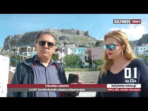 3-4-2019 Στην Αθήνα θα μεταβεί ο Δήμαρχος για θέματα του Δήμου