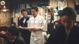 木村文乃 CM リクルート タウンワーク 「その経験は見方だ。居酒屋」篇②...