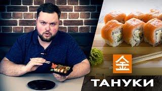 Обзор доставки еды из Тануки в Москве