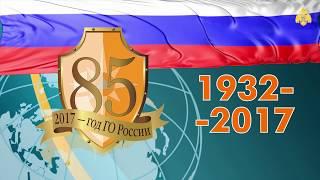4 октября - День гражданской обороны России