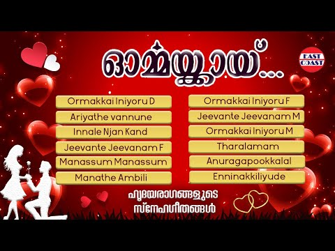 Ormakkai  Romantic Melody Album Songs  Audio Jukebox