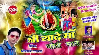 राजस्थानी DJ Remix भजन 2017 | श्री यादे माँ मोती मात | RDC Rajasthani Song | SYM की शानदार प्रस्तुति