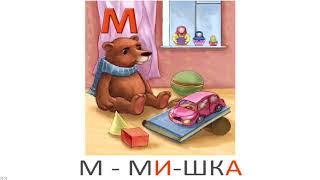 Изучаем буквы русского алфавита от А до Я .  Азбука для детей .