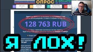 Я лох... поздравляю. Нагрели на 128 000 рублей((( Лох-Патруль
