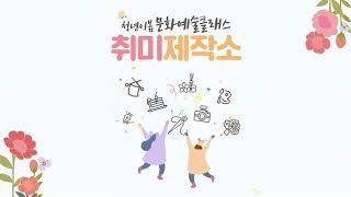 문화예술클래스 『취미제작소』 수제비누 비하인드
