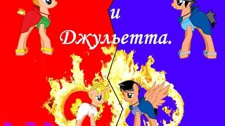 Пони-клип. «Ромео и Джульетта» 2013. Русский трейлер.
