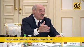 Лукашенко в Ашхабаде: декларация о сотрудничестве, поддержать Зеленского, о цифровой безопасности