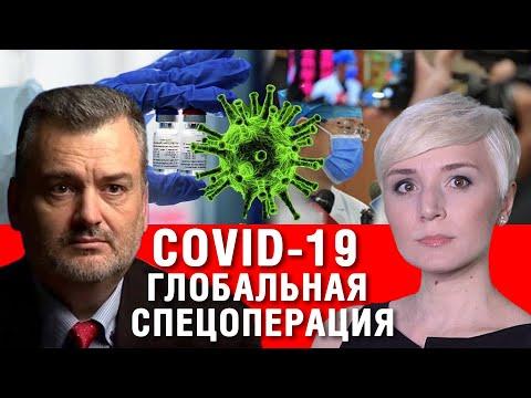 Пламен Пасков: нам не говорят правду! СOVID-19 - глобальная спецоперация! Грядет жёсткий карантин!?