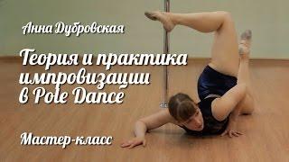 Теория и практика импровизации в Pole Dance(, 2014-07-18T18:26:59.000Z)