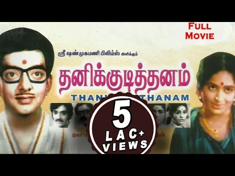 Thanikudithanam (1977) | Tamil Classic Movie | Cho Ramaswamy, K.R.Vijaya | Tamil Cinema Junction