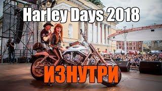 Harley Days Санкт-Петербург 2018 изнутри