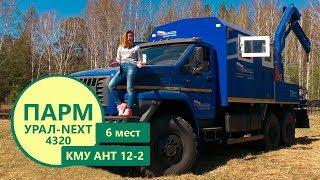 ПАРМ Урал-NEXT 4320-6952-72Е5Г38 с КМУ АНТ 12-2 (010, г-р EG-202)