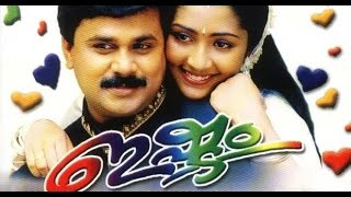 Ishtam 2001 | Full Malayalam New Movie | Dileep, Navya Nair, Jayasudha