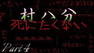 【ホラーゲーム】 色々明らかに・・・(S_O)y- 「村八分」 https://www.f...