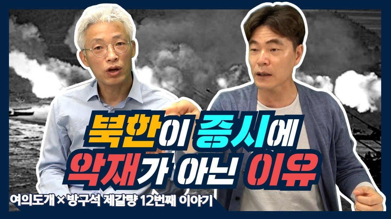 북한 이슈가 증시에 영향을 미치지 않는 이유 | 코스피 | 코스닥 | 경제공부 | 주식공부 | 재테크