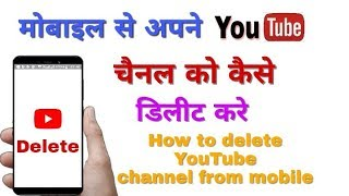 youtube channel kaise delete kare /Android mobile se? in Hindi
