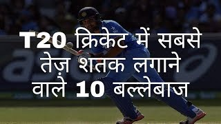 Download टी-20 क्रिकेट के सबसे तेज शतक | Fastest century of T20 cricket | Hindi Education Mp3 and Videos
