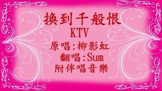 換到千般恨 KTV ~ Sum翻唱 + 伴唱音樂