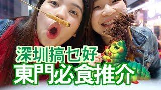 Ivy Chau   深圳VLOG   2018   蟲不知幾好味之東門町食乜好?
