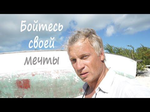 Эпизод#10 Mayaguana - багамская глубинка. Под парусом Ellie Skeppner