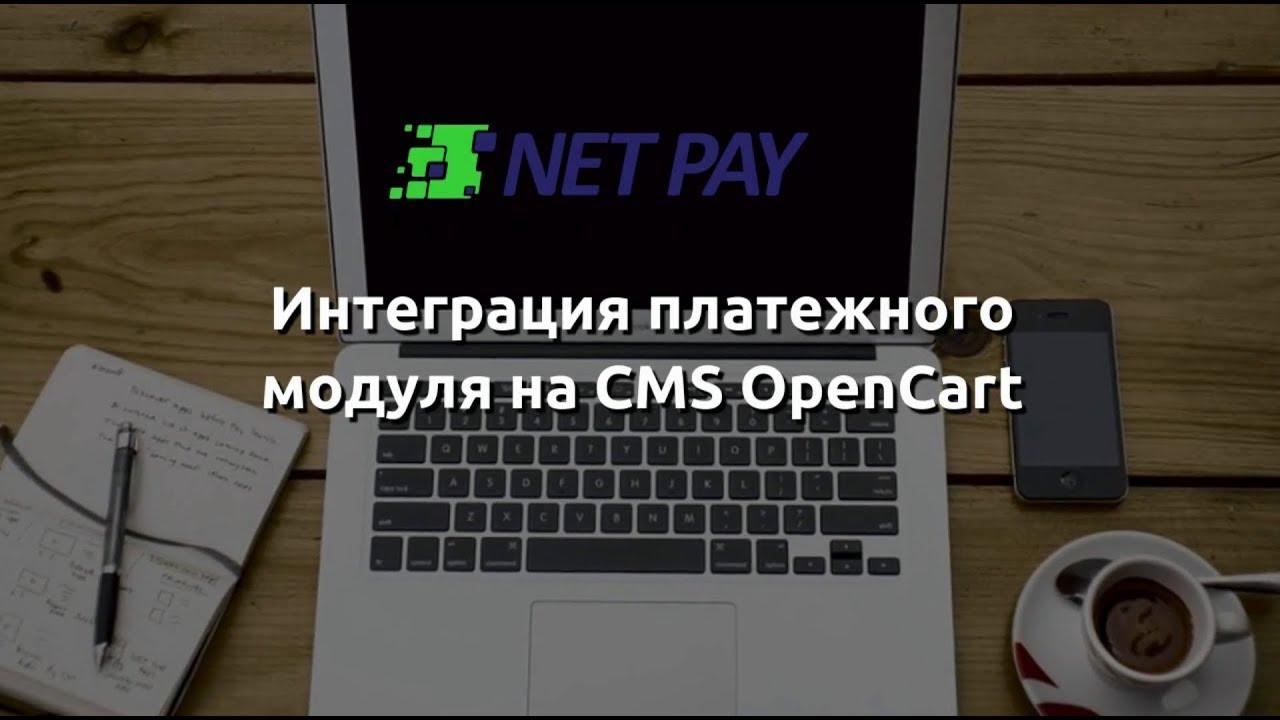 46cfe51c68f0b Интеграция платежного модуля на CMS OpenCart 3 - YouTube