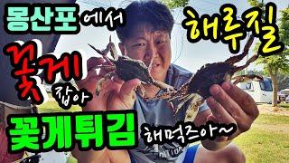 카라반캠핑! 몽산포해변 해루질 꽃게 손질법-꽃게튀김 레…