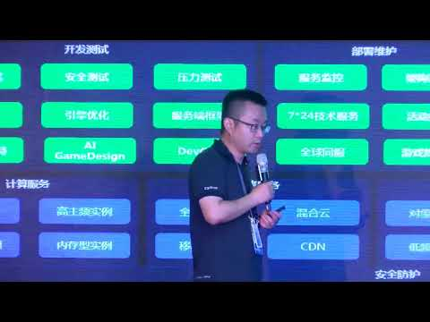 The Computing Conference 2017: Solutions For Game Industry Of Alibaba Cloud