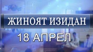 """""""ЖИНОЯТ ИЗИДАН"""". 8 АПРЕЛ 2018 ЙИЛ"""