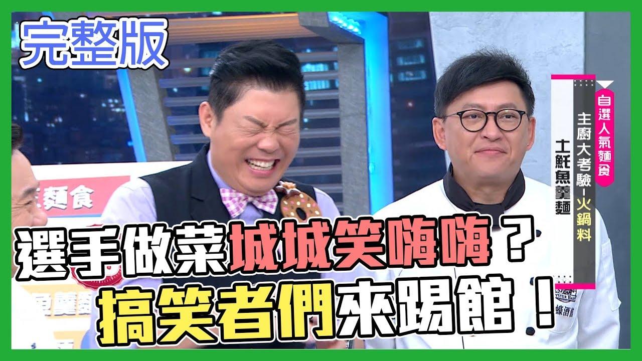 搞笑者們來踢館!做菜做到一半城城直接笑嗨嗨!【型男大主廚】EP2838 20190220 HD - YouTube