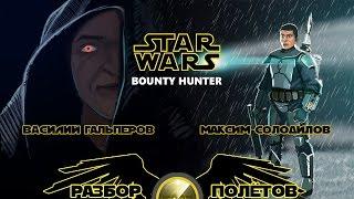 Разбор полётов. Star Wars: Bounty Hunter