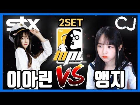 [홍구]여캠리그中역대 경기!! STX이아린 vs CJ 앵지::무 프로리그(MPL) ★3/4위전★[2경기]
