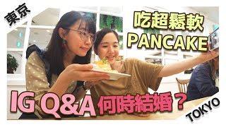 【東京留學#5】與好朋友吃幸福的PANCAKE(重新上傳)