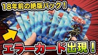【遊戯王】18年前の絶版パック ダークセレモニーエディションでエラーカード出現!【開封動画】yugioh DARK CELEMONY EDITION error card misprint