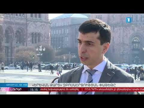 Yerevan Card/ Երևան քարտ/ Ереван Карта 2019