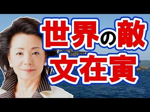 【櫻井よしこ】やはり、いずれ韓国は世界の敵になる!ムン・ジェイン政権の動向に注意!