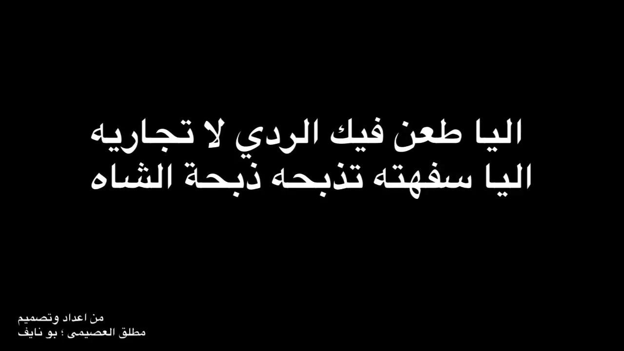الشاعر راجح بن سالم العجمي : اليا طعن فيك الردي لا تجاريه اليا سفهته تذبحه ذبحة الشاه