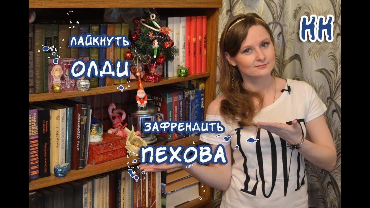 Олди, Пехов и др. писатели на Автор.Тудей: общаются с читателями, пишут блоги, выкладывают романы