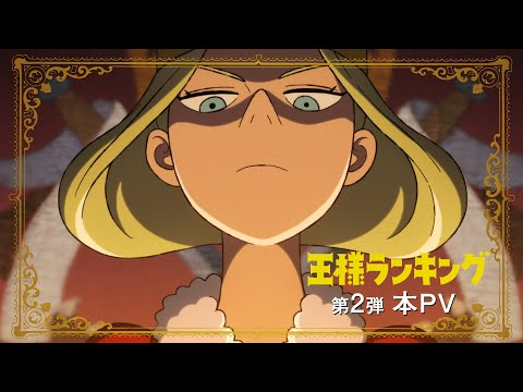 TVアニメ「王様ランキング」第2弾本PV