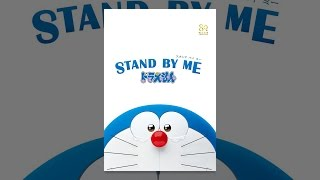STAND BY ME ドラえもん thumbnail