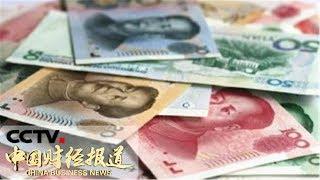 《中国财经报道》 20190429 17:00| CCTV财经