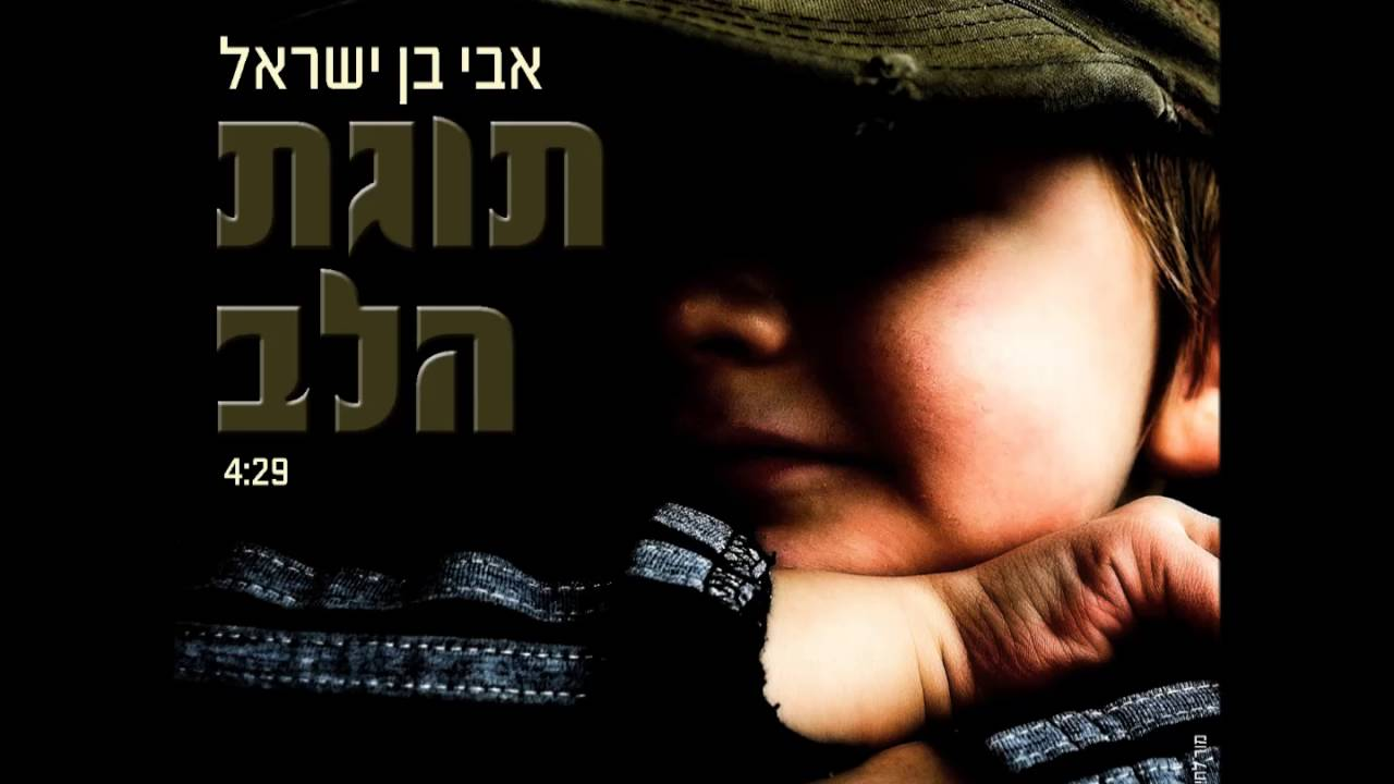 אבי בן ישראל - תוגת הלב | גלגלי הזמן א'