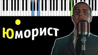 Фото FACE   ЮМОРИСТ  PianoTutorial  Разбор  КАРАОКЕ  НОТЫ