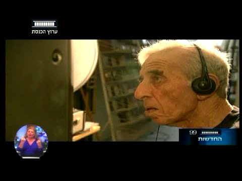 rpts - ערוץ הכנסת - נחום היימן הובא למנוחות