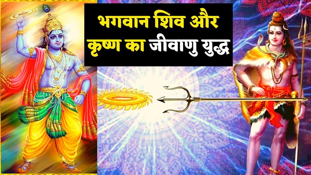 भगवान शिव और कृष्ण का जीवाणु युद्ध Battle of Lord Shiva and Krishna