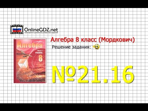 Задание № 22.16 - Алгебра 8 класс (Мордкович)