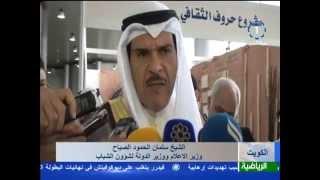 معرض الكويت الاربعين للكتاب يوسف صفر تلفزيون الكويت