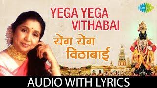 Yega Yega Vithabai with lyrics   येग येग विठाबाई   Asha Bhosle