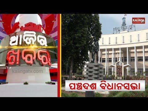 Ajira Khabar  News7 Bulletin 18 May 2019  Kalinga TV